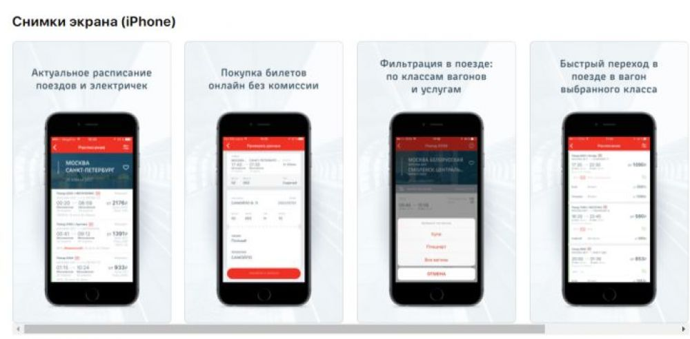 Russian Railways. (Foto: App Store)